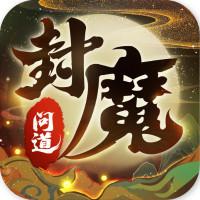 封魔问道手游最新版v1.1.25 安卓版