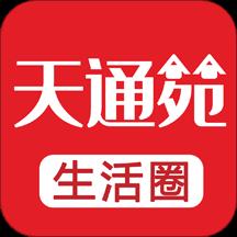 北京天通苑生活圈app官方版v5.4.3 安卓版