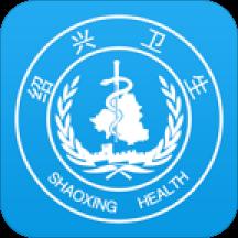 健康绍兴预约挂号app官方版v1.6.6 安卓版