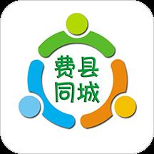 费县同城招聘信息网app最新版v8.1.0 手机版
