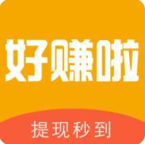 好赚啦app最新版v1.0.0 手机版下载