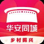华安同城手机客户端v8.4.2 最新版