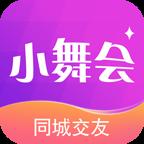 小舞会同城交友app安卓版v1.0.00 手机版