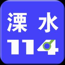 溧水114招聘网手机版v5.5.2 最新版