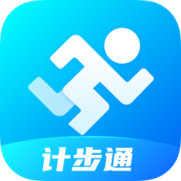计步通app安卓版v2.0.2 手机版