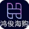 鸿俊海购app安卓版v1.0.1 官方版