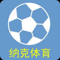 纳克体育最新版v1.0 安卓版