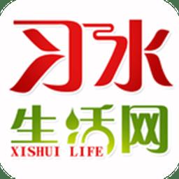 习水生活网手机版v5.4.3 最新版