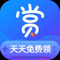 全民领赏app赚钱版v1.0 最新版