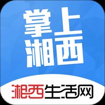掌上湘西美丽乡村ap安卓版v5.3.8 最新版