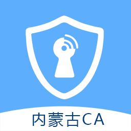 内蒙古CA密钥宝app官方版v1.0.16 安卓版