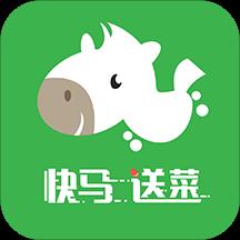 快马送菜app最新版v3.0.0 官方版
