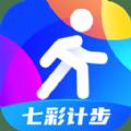 七彩计步app安卓版v2.0.0 手机版