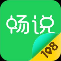 畅说108社区app最新版v4.21.5 安卓版