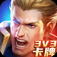 荣耀王者卡牌对战破解版v1.0.1 最新版
