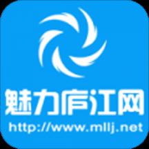 魅力庐江网招聘信息手机版v5.10 官方版