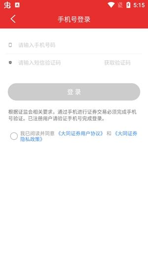 大同证券网上交易app官方版