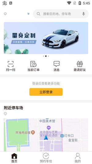 任马停智慧停车app安卓版