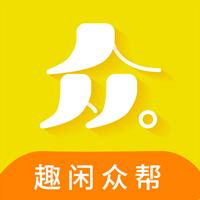 趣闲众帮app赚钱版1.0.0 红包版