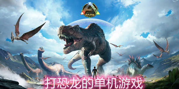 打恐龙的单机游戏