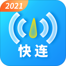 快连wifi大师2021最新版v1.0.0 专业版