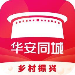 华安同城外卖跑腿app最新版8.4.3 安卓版