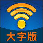 WiFi管家大字版安卓版v1.0.0 最新版