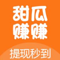 甜瓜赚赚app最新版v1.0.7 官方版