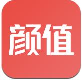 颜值部落app手机版v4.0.5 安卓版