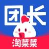 淘菜菜团长app最新版v1.5.0 手机版