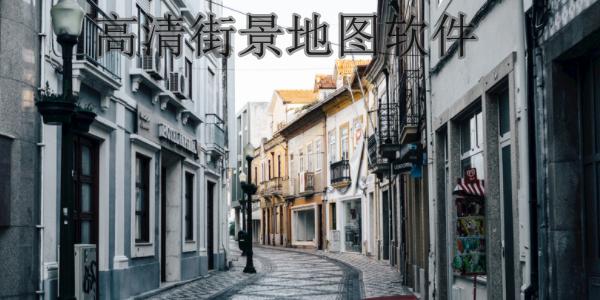 高清街景地图软件