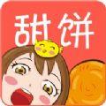 甜饼漫画软件最新版v1.0.0 手机版