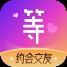 等Ta约会交友app官方版v1.7.5 正版