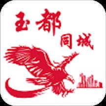 玉都同城外卖跑腿app官方版v5.1.31 最新版