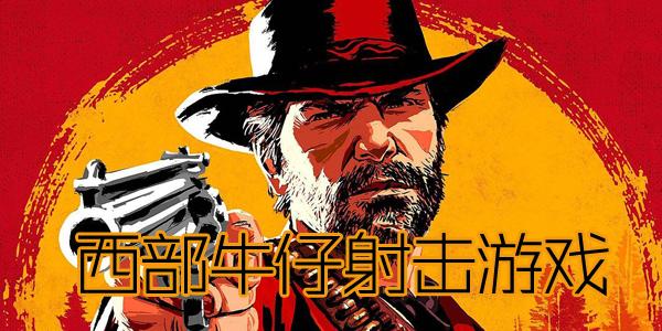 西部牛仔射击游戏