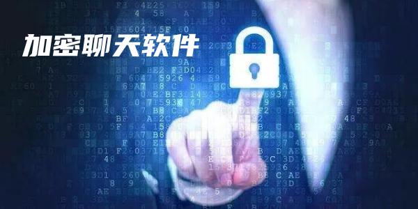 加密聊天软件