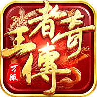 王者传奇手游最新版v1.0.7.371 安卓版
