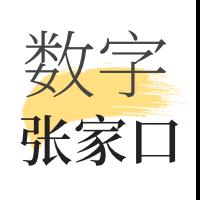 数字张家口智慧城市app最新版v1.7.2 官方版
