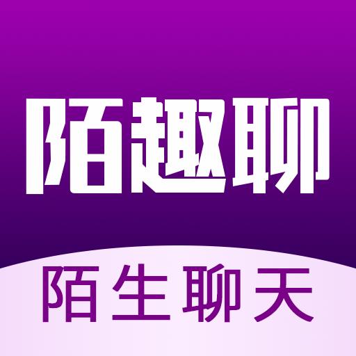 陌趣聊陌生聊天app安卓版v1.0.0 最新版