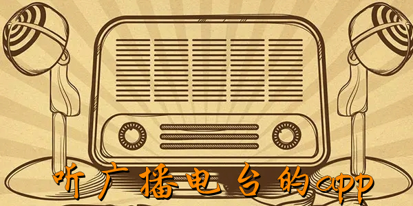 听广播电台的app