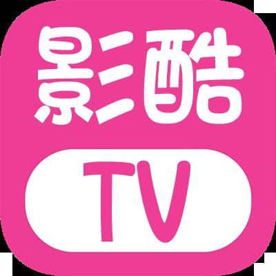 影酷TV安卓版v1.1 电视版