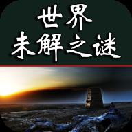 世界未解之谜app安卓版v1.5 最新版