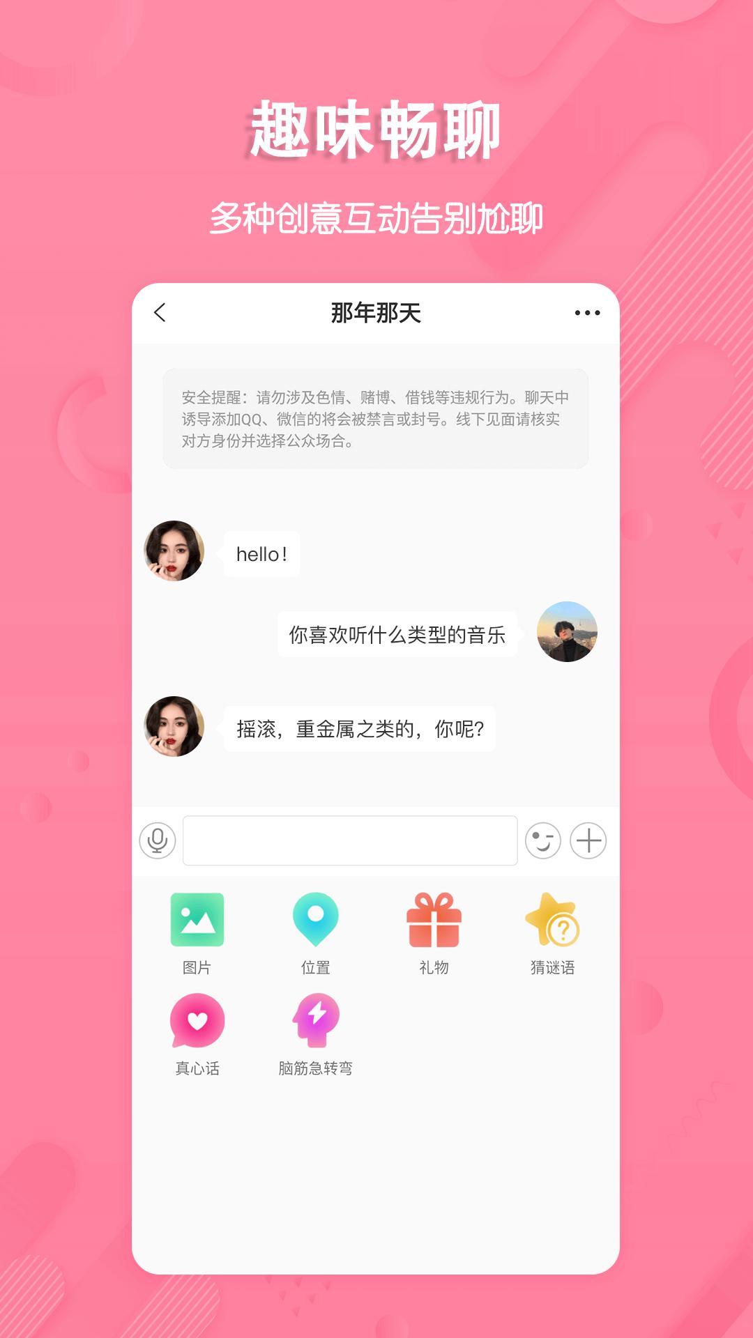 捡对象免费聊天app正版v2.6.8.5 最新版