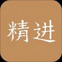精进学堂高考数学培优app安卓版v3.11.3 手机版
