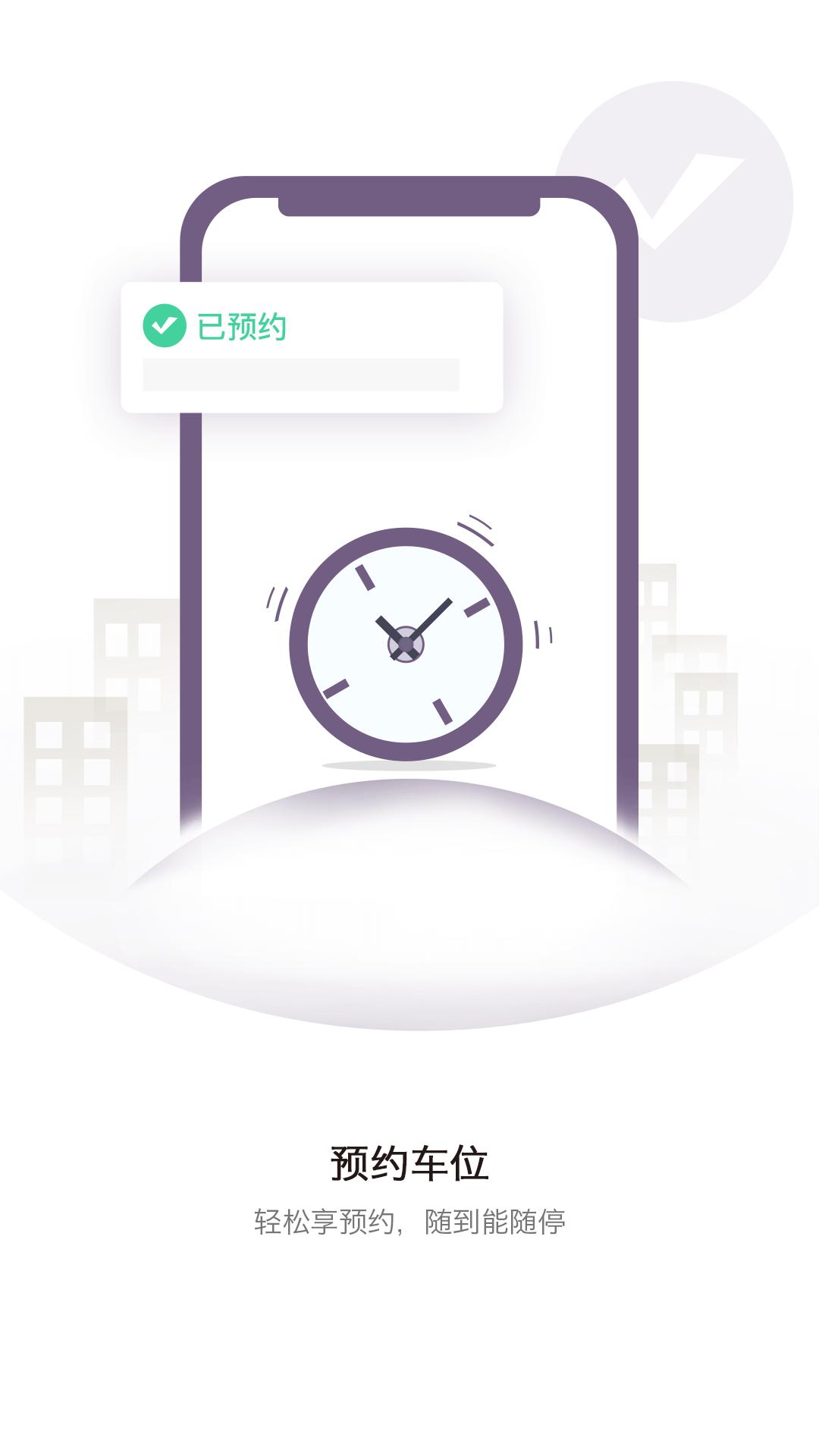 任马停智慧停车app安卓版v3.4.1 官方版