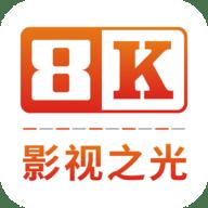 灵感小菜8k影视TV版v0.8.1 盒子版