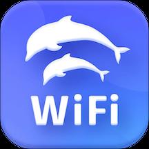 海豚WiFi管家专业版v1.0.4230  官方版