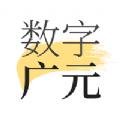 数字广元app手机版v1.7.2 安卓版