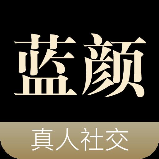 蓝颜交友真人社交app安卓版v1.0.0 官方版