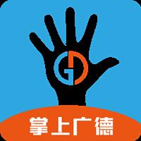 掌上广德app最新版v1.0.3 手机版